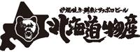 ★北海道物産東京立川